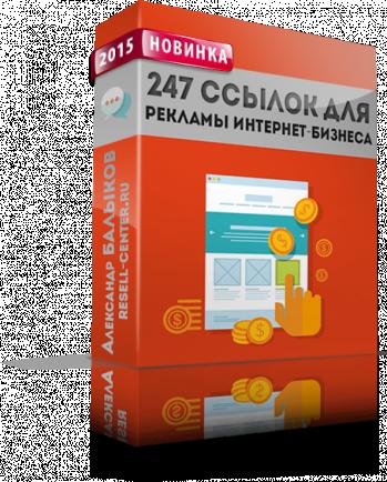 247 ссылок для интернет бизнесмена